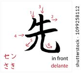 in front. japanese flash card...   Shutterstock .eps vector #1099258112