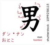 man. japanese flash card vector ...   Shutterstock .eps vector #1099258115