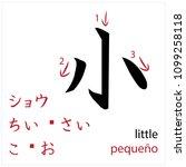 little. japanese flash card...   Shutterstock .eps vector #1099258118