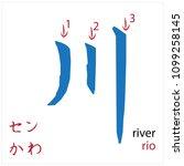 river. japanese flash card...   Shutterstock .eps vector #1099258145