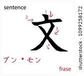 sentence. japanese flash card...   Shutterstock .eps vector #1099258172