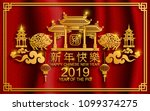 happy chinese new year 2019... | Shutterstock .eps vector #1099374275