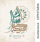 illustration eid al fitr is an... | Shutterstock .eps vector #1099376846