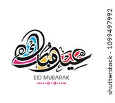eid mubarak greeting card with... | Shutterstock .eps vector #1099497992