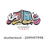eid kum mubarak greeting card...   Shutterstock .eps vector #1099497998