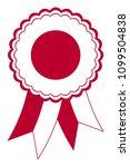 japan award ribbon vector in... | Shutterstock .eps vector #1099504838