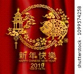 happy chinese new year 2019... | Shutterstock .eps vector #1099574258