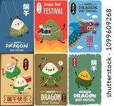 vintage chinese rice dumplings... | Shutterstock .eps vector #1099609268