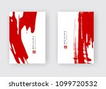 red ink brush stroke on white... | Shutterstock .eps vector #1099720532