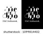 eid mubarak vector typography ... | Shutterstock .eps vector #1099814402