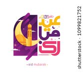 eid mubarak with cute... | Shutterstock .eps vector #1099821752