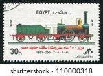 Egypt   Circa 2001  Stamp...