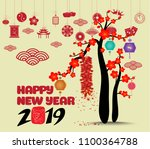 chinese new year with blossom... | Shutterstock .eps vector #1100364788