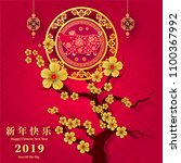 happy chinese new year 2019... | Shutterstock .eps vector #1100367992