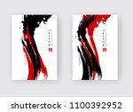 black and red ink brush stroke... | Shutterstock .eps vector #1100392952