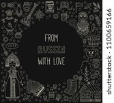 russia traditional line doodle... | Shutterstock .eps vector #1100659166