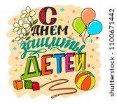 june 1 international childrens...   Shutterstock .eps vector #1100671442