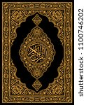 quran cover ready for foil... | Shutterstock .eps vector #1100746202