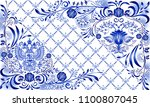 blue pattern with double headed ... | Shutterstock .eps vector #1100807045