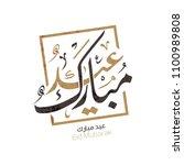 eid mubarak in arabic... | Shutterstock .eps vector #1100989808