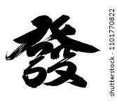 chinese calligraphy ...   Shutterstock .eps vector #1101770822