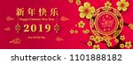 happy chinese new year 2019... | Shutterstock .eps vector #1101888182