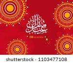 eid mubarak design  vector... | Shutterstock .eps vector #1103477108