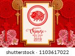 happy chinese new year 2019... | Shutterstock .eps vector #1103617022