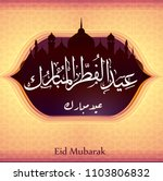 illustration of eid mubarak and ... | Shutterstock .eps vector #1103806832