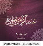 illustration of eid mubarak and ... | Shutterstock .eps vector #1103824028