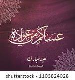 illustration of eid mubarak and ... | Shutterstock .eps vector #1103824028