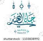 eid is coming in arabic... | Shutterstock .eps vector #1103838992