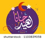 eid is coming in arabic... | Shutterstock .eps vector #1103839058