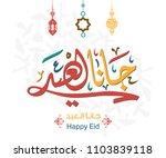 eid is coming in arabic... | Shutterstock .eps vector #1103839118