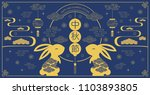 happy mid autumn festival.... | Shutterstock .eps vector #1103893805
