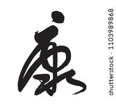 chinese calligraphy ...   Shutterstock .eps vector #1103989868