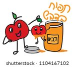 apple and honey hand drawn icon ... | Shutterstock .eps vector #1104167102