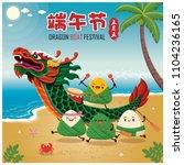 vintage chinese rice dumplings... | Shutterstock .eps vector #1104236165