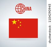china flag  vector illustration ... | Shutterstock .eps vector #1104290945