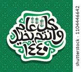 vector logo for islamic new... | Shutterstock .eps vector #1104446642