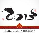 vector snake calligraphy ...
