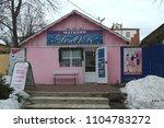 Small photo of MYSHKIN / YAROSLAVL, RUSSIA - MARCH 11, 2017: a small shop pink Goldilocks, which sells linen and other fabrics