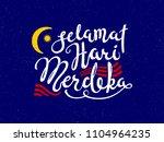 hand written calligraphic... | Shutterstock .eps vector #1104964235