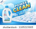 gel laundry detergent... | Shutterstock . vector #1105215305
