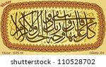 quran verse   it is from... | Shutterstock .eps vector #110528702