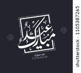 eid mubarak in arabic... | Shutterstock .eps vector #1105387265