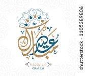 vector of eid mubarak  happy...   Shutterstock .eps vector #1105389806