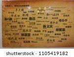 xiamen  china   may 30  2018 ... | Shutterstock . vector #1105419182