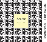 modern arab pattern in black | Shutterstock .eps vector #1105552082