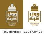 give respect to voter written... | Shutterstock .eps vector #1105739426